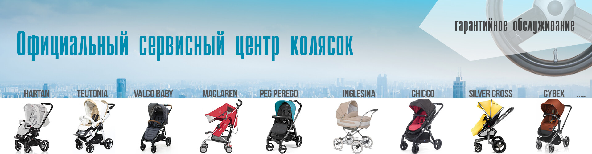 oficialnyj-servisnyj-centr-kolyasok